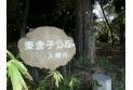 【公園】東金子公園 約1,300m