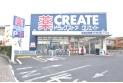【ドラッグストア】クリエイトSD練馬東大泉店 約740m