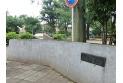 【公園】大泉学園公園 約410m