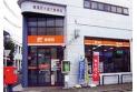 【郵便局】練馬西大泉三郵便局 約640m