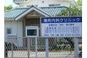 【病院】尾町内科クリニック 約890m