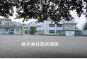 【小学校】秋津小学校 約590m