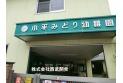 【幼稚園・保育園】小平みどり幼稚園 約680m