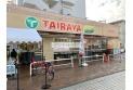 【スーパー】TAIRAYA 約410m