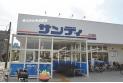 【スーパー】サンディ鶴ヶ岡店 約410m