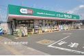 【ドラッグストア】ドラッグセイムス上福岡西店 約90m