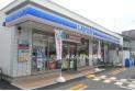 【コンビニ】ローソン富士見水谷店 約900m