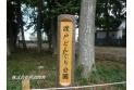【公園】渡戸どんぐり公園 約1,100m