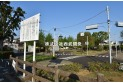 【公園】清見第一公園 約200m