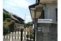 【幼稚園・保育園】たんぽぽ保育園 約600m