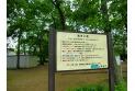 【公園】栗原公園 約510m