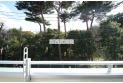 【バルコニー】バルコニーからの眺望良好 歴史ある津田塾大学キャンパスの緑が見える眺望良好な景色!