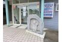 【病院】鈴木小児科内科医院 約650m