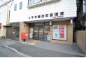 【郵便局】小平学園西町郵便局 約550m
