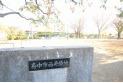 【公園】西府緑地 約100m