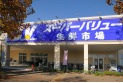 【スーパー】スーパーバリュー 約280m