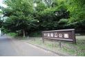【公園】浅間山公園 約90m