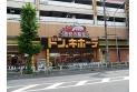 【その他販売店】ドン・キホーテ 約580m