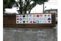 【幼稚園・保育園】上宿保育園 約670m