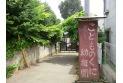 【幼稚園・保育園】こどものくに幼稚園 約510m