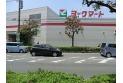 【スーパー】ヨークマート 約1,110m