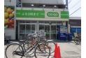 【スーパー】コープみらい ミニコープ領家店 約610m