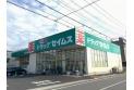 【ドラッグストア】ドラッグセイムス 川口末広店 約550m