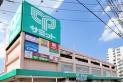 【スーパー】サミットストア 東浦和店 約591m
