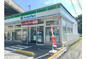 【コンビニ】ファミリーマートさいたま中浦和店 約500m