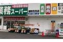 【スーパー】業務スーパー 約180m