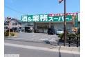 【スーパー】業務スーパー 約780m