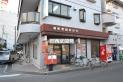 【郵便局】浦和常盤郵便局 約400m