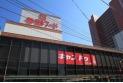 【スーパー】与野フード彩鮮館 約590m