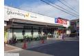 【スーパー】グルメシティ南浦和店 約740m