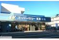 【スーパー】スーパーバリュー南浦和店 約270m