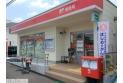 【郵便局】浦和太田窪郵便局 約660m