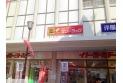 【ドラッグストア】サンドラッグ浦和店 約590m