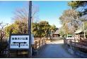 【公園】田島氷川公園 約220m