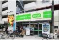 【スーパー】コープみらいコープ領家店 約600m