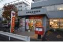 【郵便局】浦和領家郵便局 約560m