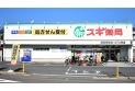 【ドラッグストア】スギ薬局 浦和元町店 約200m