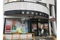【郵便局】浦和宮前郵便局 約800m