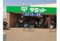 【スーパー】サミットストア 太田窪店 約530m
