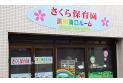 【幼稚園・保育園】さくら保育園 浦和東口ルーム 約400m