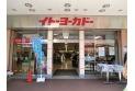 【スーパー】イトーヨーカドー 浦和店 約450m
