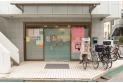【幼稚園・保育園】ふるーる保育園川口並木 約300m