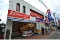 【ドラッグストア】くすりセイジョー大和田店 約600m