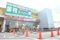 【スーパー】業務スーパー 約550m