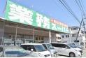 【スーパー】業務スーパー 約1,400m