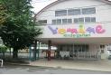 【幼稚園・保育園】こみね幼稚園 約840m